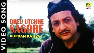 Dheu Utchhe Sagore | Rupban Kanya | Bengali Movie song | Rathindra Nath Roy