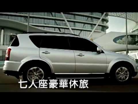 2013年全新七人座豪華運動休旅車 Rexton W 2 0 E Xdi Youtube