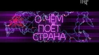 О ЧЁМ ПОЁТ СТРАНА - ВЫПУСК 66.