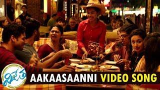 AAKAASAANNI THAAKEY VIDEO SONG | Vijetha Songs | Kalyaan Dhev, Malavika Nair, Murali, Murli Sharma