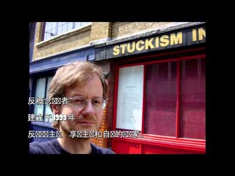 Stuckism Manifesto in Chinese Mandarin