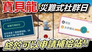 【精靈寶可夢GO】POKEMON GO 災難式社群日!寶貝龍係哩啦!終於可以申請補給站啦XD