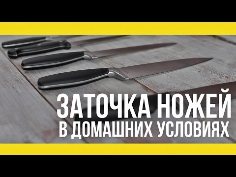 Кухонные ножи заточка в домашних условиях