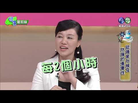 【醫學美容夏日肌膚防曬】2015.07.18健康最前線 完整版