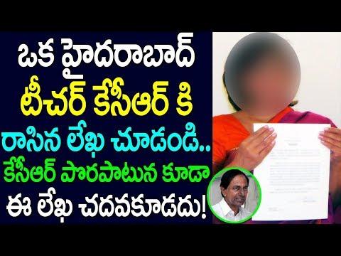 ఒక హైదరాబాద్ టీచర్ కెసిఆర్ కి రాసిన లేఖ చూడండి | Teacher Sensational Comments on KCR | Telugu News