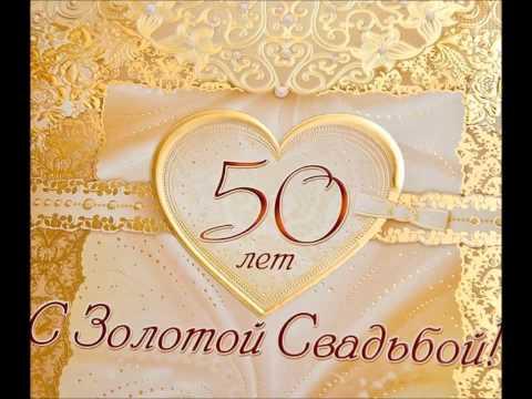 Музыкальные поздравления с золотой свадьбой родителям