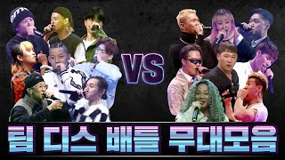[SMTM9] 팀 디스 배틀 무대 모아보기(Team Diss Battle Performance Compilation)