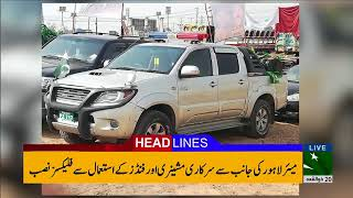 92 News Headlines 12:00 AM - 13 August 2017 - 92NewsHDPlus