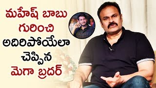 Naga Babu SUPERB Words about Mahesh Babu | Naga Babu Interview | Mahesh Babu | Telugu FilmNagar