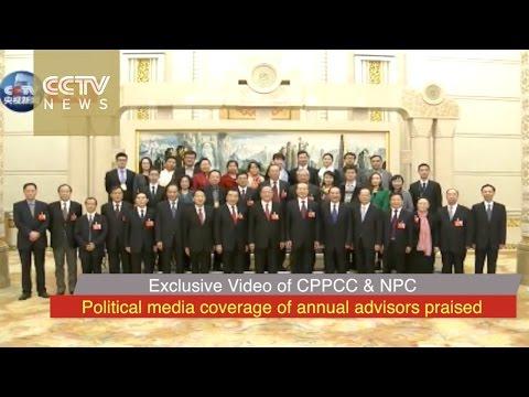 [V观]Political media coverage of annual advisors praised 俞正声看望中央主要媒体新闻工作者代表