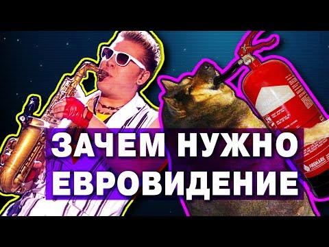 Зачем нужно ЕВРОВИДЕНИЕ? (+ лучшие песни и история конкурса)