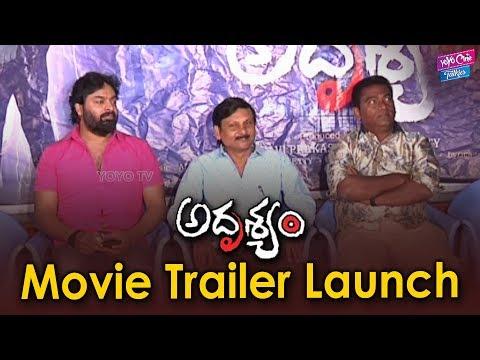 Adrushyam Movie Teaser Launch | Tollywood | Latest Telugu Movies | YOYO Cine Talkies