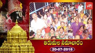 Tirumala Tirupati Samacharam Today | 20th July 2018 | #TTD News | Tirumala Temple
