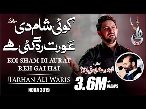 Farhan Ali Waris | Koi Sham Di Aurat | 2019 | 1441