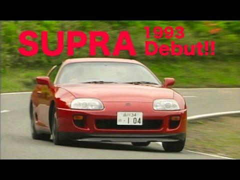 A80スープラ登場! ファーストインプレッション!!【Best MOTORing】1993