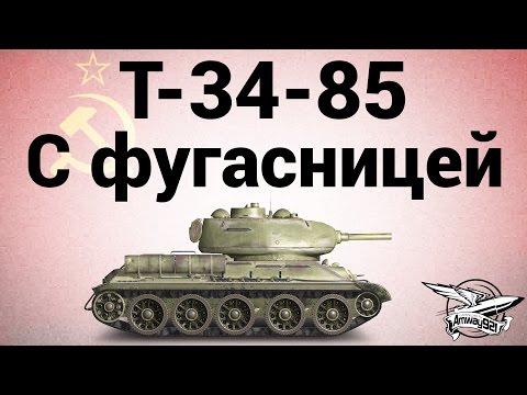 Т-34-85 - С фугасницей