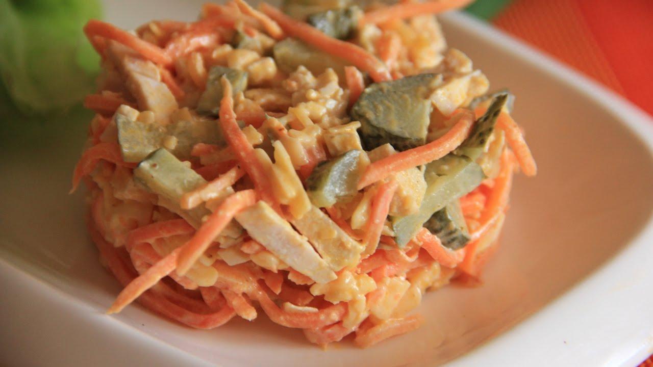 Рецепт салата с корейской морковкой и курицей и грибами