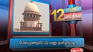 24TH OCT 12PM MANI NEWS