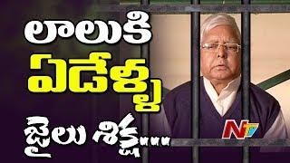 RJD Chief Lalu Prasad Yadav Sentenced To 7 Years In Prison Over Fodder Scam Case