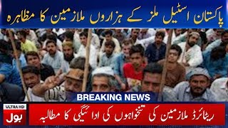 Protest by Steel Mills Employees Against Government   Breaking News   BOL News