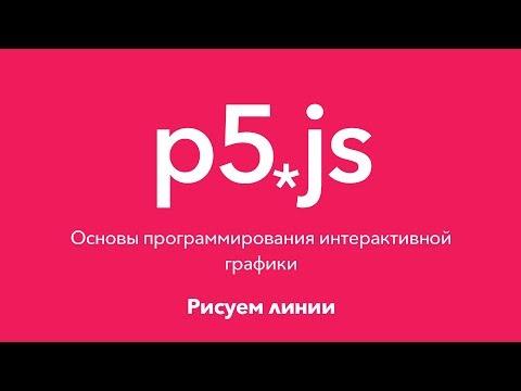 3. Рисуем линии. P5.js Основы программирования интерактивной графики