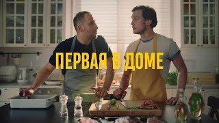 Яндекс.Станция: Первая в доме. Эпизод 5