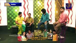 RASOGAYA -23 09 2017 | SIYATHA TV