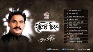 Tapan Chowdhury - Smritir Chinno