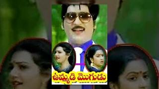 Mogudu - Ummadi Mogudu Telugu Full Movie