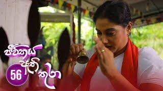 Jeevithaya Athi Thura   Episode 56 - (2019-07-30)   ITN