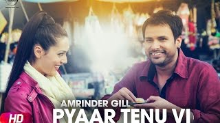 Pyaar Tenu Vi (Full Audio Song) | Amrinder Gill | Latest Punjabi Audio Song 2017 | Speed Records
