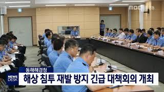 동해해경청, 북한 어선 관련 긴급 대책회의
