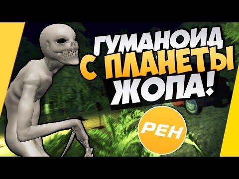 Rake Multiplayer - Гуманоид с планеты Жопа!