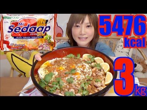 【MUKBANG】 So delicious Indonesian Mi Goreng Yakisoba Pho! [Mi Sedaap]×10, 3Kg, 5476kcal|Yuka [Oogui]