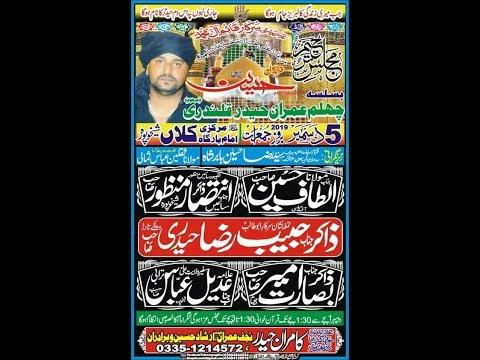 Live Majlis 5 December 2019 Imam Bargah Kalan Sheikhupura (Jalsa Imran Mazahiri (www.Baabeaza.com)
