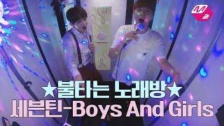 [M2]☆불타는노래방☆세븐틴(Seventeen)_Boys And Girls