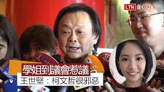 「學姐」黃瀞瑩到議會惹議 王世堅:柯文哲很邪惡