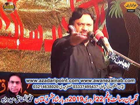 Zakir shukat raza majlis 22 february 2019 multan muhammad ishfaq haider geo
