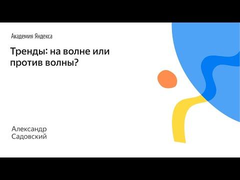 104. Тренды на волне или против волны – Александр Садовский