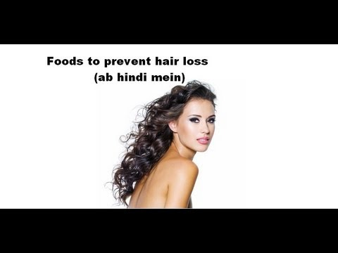How To Prevent Hair Loss (hindi) video