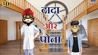 DaDa or Pota - full Comedy Video By talking tom new 2018 दादा पोता entertainment very funny jokes