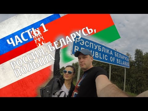 В Европу на машине 7000 км. BMW X5 Часть 1 Россия - Германия