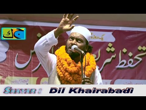 Dil Khairabadi नया  कलाम Natiya Mushaira Islampur Jharkhand 2017