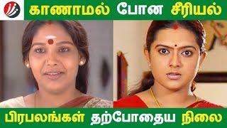 காணாமல் போன சீரியல் பிரபலங்கள் தற்போதைய நிலை | Tamil Cinema | Kollywood News | Cinema Seithigal