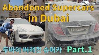 [MAXFAIR] Abandoned Supercars in Dubai PART.1  두바이 버려진 슈퍼카를 찾아서...  1부