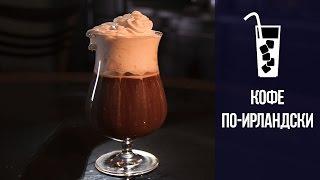 Кофе по-ирландски/ Irish Coffee