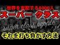 スーパー クラス★世界を支配する6千人を打ち負かす方法!
