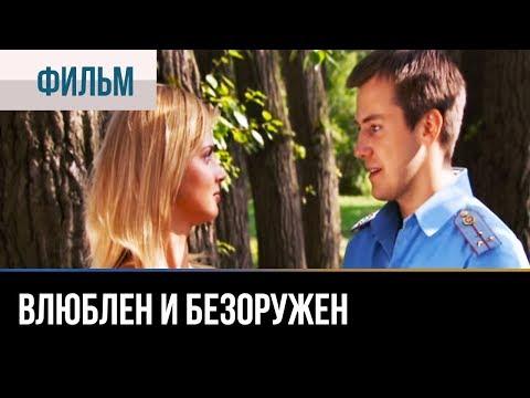 ▶️ Влюблен и безоружен - Комедия | Фильмы и сериалы
