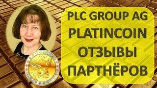 #Platincoin PLC GROUP AG Платинкоин  Отзывы партнёров о PLC GROUP AG Platincoin Почему эта компания?