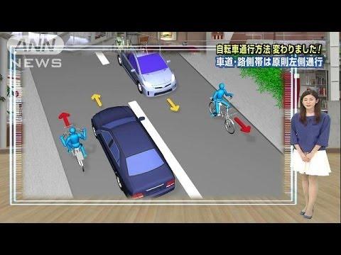 自転車「左側通行」に統一 ...